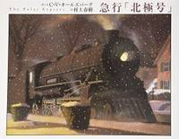 image of The Polar Express [Japanese Edition]