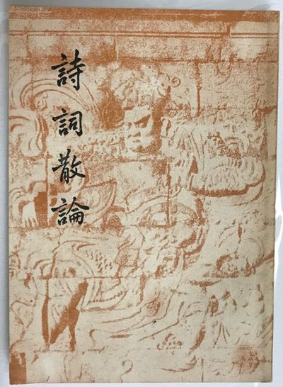 Shanghai: Kaiming shudian 開明書店, 1948. 104p., paperback, pages toned, otherwise v...