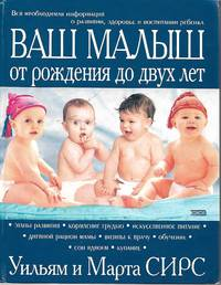 Your Child up to Two Years Old (Russian Language Book)