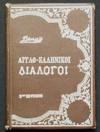 Divry's Greek-English Dialogues = Dialogoi Angloellinikoi Thylakiou