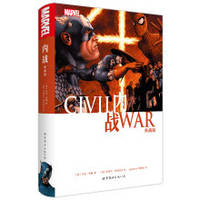 Civil War (Collector's Edition)(Chinese Edition) by [ MEI ] MA KE MI LE  ZHU - Hardcover - 2016-07-01 - from cninternationalseller and Biblio.com