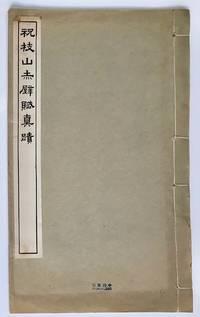 Zhu Zhi Shan chi bi fu zhen ji
