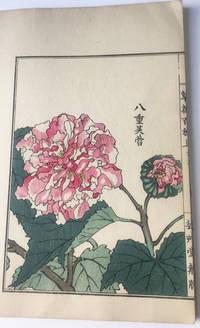 Soka Hyakushu by Bairei Kono - Paperback - First Edition - 1901-4 - from Florilegius (SKU: Flo116)