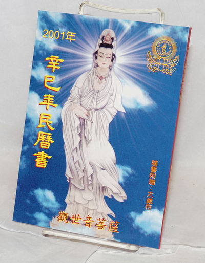 San Bruno, CA: Zi lian chubanshe, 2001. 128p., glossy wraps, text in Chinese. Lunar calendar for the...