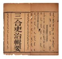 [Ch.]: San he li zhi ji yao [or] Sanhe lizhi jiyao; [Manchu]: Ilan hacin-i gisun kamcibuha hafan-i dasan-i oyonggo be isabuha bithe; [Mongolian]: Yurban jüyil-un üge qadamal tüsimel-ün jasay-un ciqula-yi qoriyaysan bicig [Essentials of Administrative Discipline]