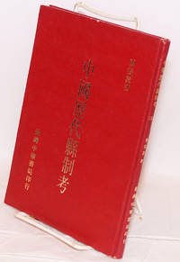 Zhongguo li dai xian zhi kao