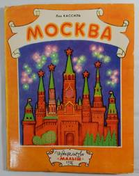 Moskva (Moscow)
