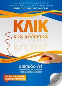 image of Klik sta Ellinika A1 - Click on Greek A1