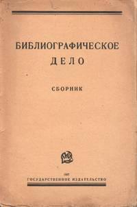 image of Bibliograficheskoe delo: sbornik [Bibliography: an anthology]