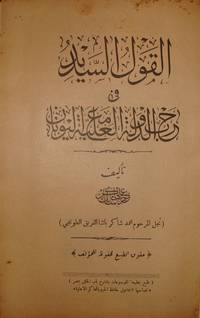 al Qawl al sadid fi harb al dawla al aliyya ma' al yunan (the unerring saying about the war between the great Ottoman state and Greece)