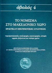 OBOLOS 4 - To nomisma sto macedoniko choro: Nomismatokopeia, kykloforia, eikonographia, historia,...