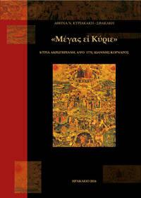MEGAS EI KΥRIE - Kyria acroteriane, 1770, Ioannes Kοrnarοs