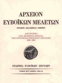 ARCHEION EUBOIKON MELETON