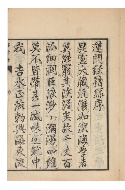 58; 67 folding leaves. Two vols. 8vo, orig. yellow wrappers (wrappers somewhat discolored), orig. bl...