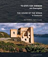 image of The House of the Winds in Santorini