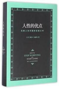 image of How To Stop Worrying And Start Living (Chinese Edition)