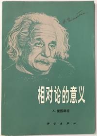 image of Xiang dui lun de yi yi  相对论的意义