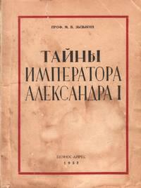 Tainy Imperatora Aleksandra I [The secrets of Emperor Alexander I]