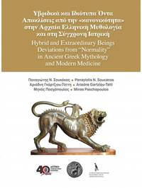 Hybrid and Extraordinary Beings - Deviations from  by  et al (eds.) P.N. Soucacos - Hardcover - 2017 - from DEMETRIUS SIATRAS and Biblio.com