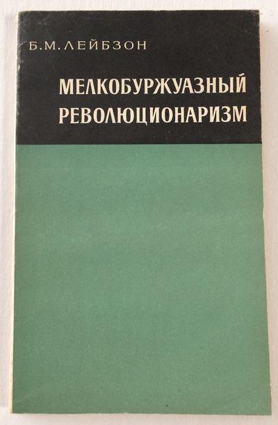 Moscow: Izd-vo politicheskoÄ literatury, 1967. 157p., very good paperback, text in Russian. A cri...