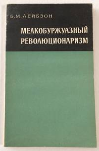 image of Melkoburzhuaznyĭ revoli︠u︡t︠s︡ionarizm Мелкобуржуазный революционаризм