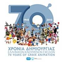 70 Years of Greek Animation 1945-2015