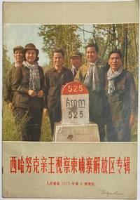 image of Xihanuke qin wang shi cha Jianpuzhai jie fang qu [Samdech Sihanouk's inspection tour of the Cambodian Liberated Zone]  西哈努克亲王视察柬埔寨解放区专辑 Supplement to Renmin huabao [China Pictorial] no. 6, 1973