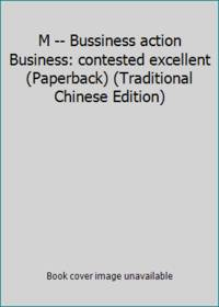 M -- Bussiness action Business: contested excellent (Paperback) (Traditional Chinese Edition)