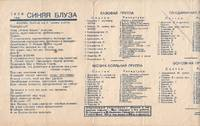 Advertising pamphlet for Siniaia bluza (The Blue Blouse), the Soviet agit-prop theatre and performance group