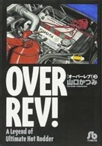 (E 3 and Shogakukan bunko) over-revving! 3 (2008) ISBN: 4091937632 [Japanese Import]