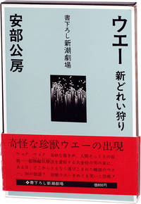 Ue Shindorei-Gari [Ue the New Slave Hunt] (First Edition)