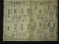 Treatise on Landscaping (Tsukiyama niwa-tsukuri [den])