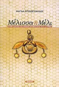 image of Melissa kai meli sten archaia hellenike mythologia kai latreia