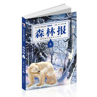 Forest (winter)(Chinese Edition)
