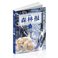 Forest (winter)(Chinese Edition) by [ SU LIAN ] WEI BI AN JI  ZHU - Paperback - 2017-04-01 - from cninternationalseller and Biblio.com