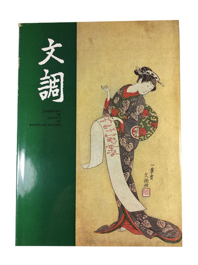 Tokyo: Riccar Art Museum, 1978. Hardcover. Very Good/Very Good. illustrations (8 pages in color, the...