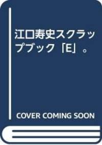 江口寿史スクラップブック「E」。
