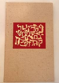 THE ALPHABET OF CREATION: An Ancient Legend from the Zohar with Drawings by Ben Shahn