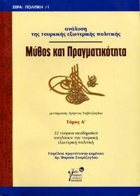 image of Mythos kai Pragmatikotita (Analysis of Turkish Foreign Policy) Volume I