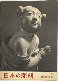image of Nihon no chokoku. Vol. 6: Kamakura jidai  日本の彫刻. 第6, 鎌倉時代