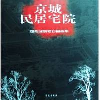 Beijing residential houses (Paperback)(Chinese Edition)(Old-Used)