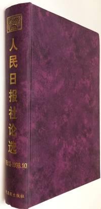 Ren min ri bao she lun xuan (1978.12-1998.10)
