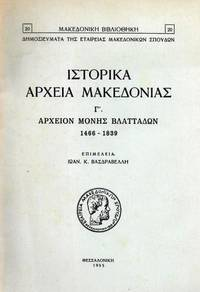 image of Historika Archeia Macedonias III - Archeion Mones Vlatadon (1466-1839)