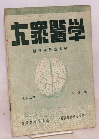 Beijing: Shangwu yinshuguan 商務印書館, 1952. Single issue of the post-revolutio...