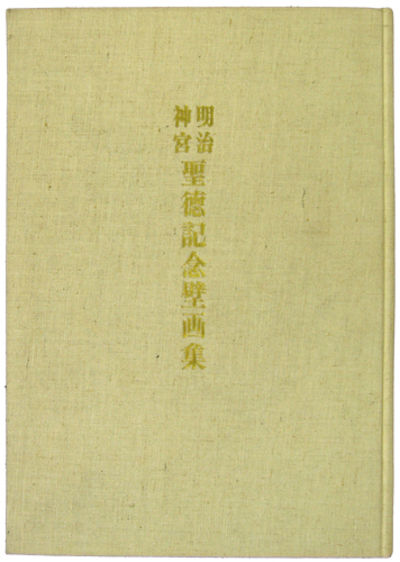 Tokyo: , 1960. Linen with gilt titles. Light foxing along fore edge and blank, else a very good+ bri...