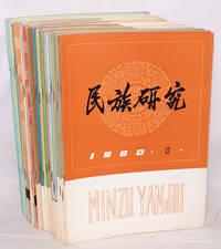 image of Minzu yanjiu  民族研究 [27 issues]