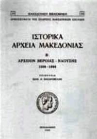 image of Historika Archeia Macedonias II - Archeion Verroias - Naousses (1598-1886)