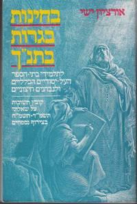 Handbook for Examinees in Bible Studies (in Hebrew)