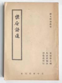 Yue fu shi xuan  樂府詩選 by  Zhu Jianxin  葉楚傖;朱建新 Ye Chucang - 1946 - from Bolerium Books Inc., ABAA/ILAB (SKU: 222790)