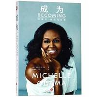 Becoming (Chinese Edition)